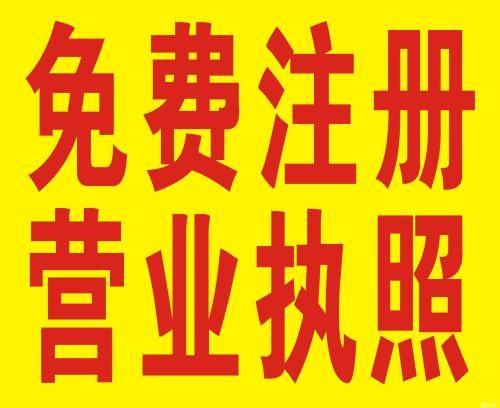 晋城专业公司注册 记账报税! 惊喜优惠价!