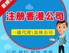 杭州香港公司注册优惠办理