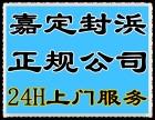 上海嘉定封浜上门服务 电脑维修监控安装网络维修硬盘数据恢复