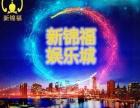 新锦福娱乐中心网投点击部加盟 网站代理