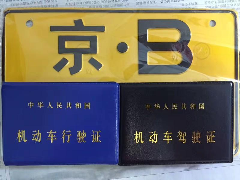 北京哪里有加油牌买?