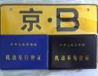 北京哪里有加油牌买
