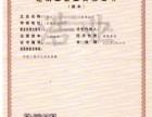 沧州代办资质 代办环保资质 代办安全生产许可证