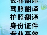 长春翻译盖章