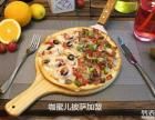 餐饮连锁加盟 咖蜜儿披萨消费者青睐的好品牌