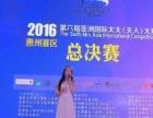 T台走秀车展大屏租赁开业高端答谢晚宴发布会惠州策划