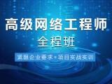 上海网络工程师培训 汇聚业内大咖实战经验倾囊相授