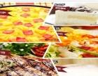阜阳披萨店加盟,99%回头率,利润在85%