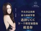 UCC国际洗衣加盟投资5万起一站式营销+奢侈品护理