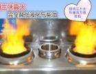 聚阳三味真火加盟 投资金额 1-5万元