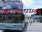 瑞安到荆州汽车客车时刻表咨询18989775785高速直达