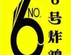 哈尔滨6号韩国炸鸡加盟靠谱吗 加盟优势怎么样