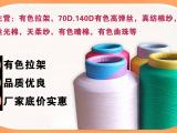 厂价直销 现货供应 2070氨纶包覆纱 1870高中低弹有色拉架