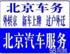 北京车辆本市过户外迁提档外地车辆转京费用详解其实不复杂