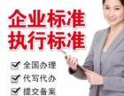 企业标准执行标准企业产品标准代办备案代写全国办理