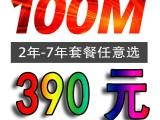 全北京都可以裝光纖寬帶490元每年