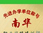 电脑办公自动化专业培训汕头市南华电脑教育新班招生