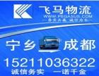 长沙到成都的物流公司/整车零担/回程车运输/飞马货运/专线