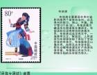 民国时期或者有特殊意义的邮票的私下交易快速变现,不上门不收购
