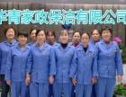 华青家政专业提供金牌保姆、月嫂、钟点工、开荒保洁等
