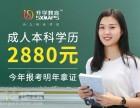 升学教育 行政管理专业自考专/本科只需2880