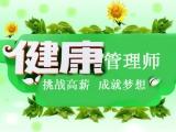 上海三级健康管理师培训班,多角度帮您解答难题