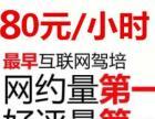 深圳生手陪驾80元拥有专业新手汽车陪练一对一服务