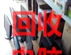 丰县高价回收二手电脑 电脑配件 笔记本 办公用品