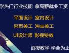 青岛平面/广告/UI/PS/网页/美工设计培训机构费用