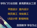 鄭州不錯的室內設計培訓學校 UI設計 平面設計美工培訓班