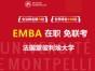 在职硕士/教育部推荐法国公立高校/蒙彼利埃大学EMBA上海班