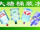 塘沽水站电话 开发区送水电话 杭州道送水电话