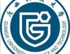 广西科技大学2017成人高等教育招生简章