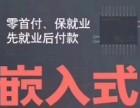 南京哪里有嵌入式 单片机培训
