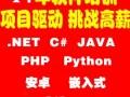 JAVA培训好吗?青岛PHP培训,PYTHON培训,安卓培训