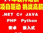 JAVA培训好吗青岛PHP培训,PYTHON培训,安卓培训