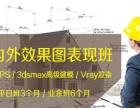 上海黄浦室内装饰装潢设计培训周末班