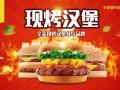 华客多汉堡加盟/现做现烤汉堡加盟多少钱