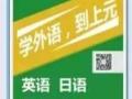 16年扬州四六级英语报名时间-扬州上元大学四六级英语考试培训