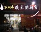 转让禹城360㎡超市21万元