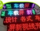 LED显示屏制作安装、灯箱牌匾维修