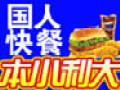 福美味汉堡加盟