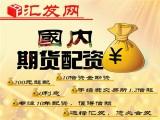 吐魯番彙發網国内商品期貨配資公司,200起配,免费加盟