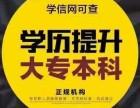 江阴学历提升 江阴提升本科学历 找暨阳教育徐老师