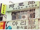 阿里郎韩式自助烤肉招商加盟