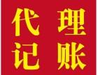 天津武清财税咨询代理记账专业代办