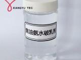 翔宇焦油氨水破乳剂JE系列 焦油脱水剂 氨水脱油剂