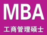 電子科大MBA工商管理碩士