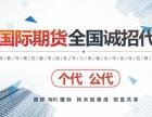 中州国际期货火爆招商稳定平台品种齐全