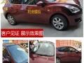 汽车太阳膜 专业贴膜南京包施工 中高低档隔热膜